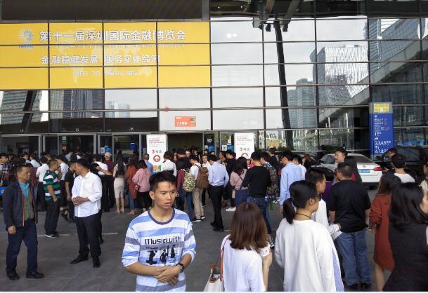 11月5/2021第十五届(深圳)国际金融博览会